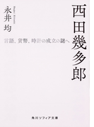 西田幾多郎 言語、貨幣、時計の成立の謎へ (角川ソフィア文庫)