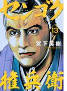 センゴク権兵衛 13 (ヤングマガジン)