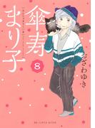 傘寿まり子(8) (KCデラックス)