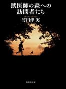 獣医師の森への訪問者たち (集英社文庫)