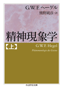 精神現象学 上 (ちくま学芸文庫)