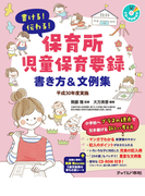 書ける!伝わる!保育所児童保育要録書き方&文例集 平成30年度実施