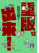 重版出来! 12 (ビッグコミックス スピリッツ)