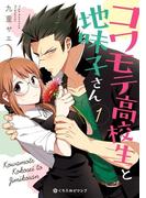 コワモテ高校生と地味子さん 1【電子限定かきおろし付】