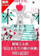 『私はあなたの瞳の林檎』刊行記念 無料試し読み!