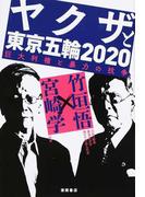 ヤクザと東京五輪2020 巨大利権と暴力の抗争
