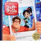 シュガー・ラッシュ:オンライン (ディズニー・プレミアム・コレクション)