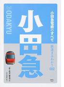 小田急電鉄のすべて (鉄道まるわかり)