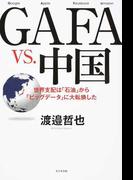 GAFA vs.中国 世界支配は「石油」から「ビッグデータ」に大転換した