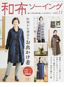 和布ソーイング vol.11 暮らしを彩る和布の服とこものを手作りで… (レディブティックシリーズ)