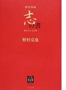 野村四録 志の書 夢を叶える心得 (人生強化塾シリーズ)
