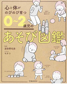 心と体がのびのび育つ0〜2歳児のあそび図鑑