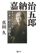 嘉納治五郎 オリンピックを日本に呼んだ国際人 (潮文庫)