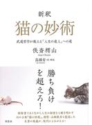 新釈猫の妙術 武道哲学が教える「人生の達人」への道