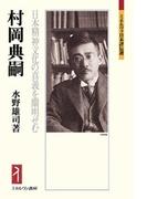 村岡典嗣 日本精神文化の真義を闡明せむ (ミネルヴァ日本評伝選)