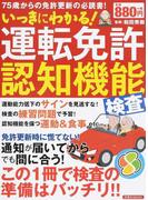 いっきにわかる!運転免許認知機能検査 75歳からの免許更新の必読書! この1冊で検査の準備はバッチリ!! (洋泉社MOOK)