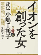 イオンを創った女 評伝小嶋千鶴子 日本一の巨大流通グループ創業者、岡田卓也実姉の人生と経営哲学