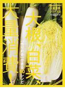 大根、白菜、大量消費! 「作りおき」できる60レシピ (ORANGE PAGE BOOKS オレンジページ大量消費シリーズ)