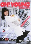 OH!YOUNG Golden 80's ニッポンが元気だったあの時代を振り返る! (CDジャーナルムック)