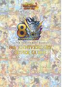 スーパードラゴンボールヒーローズ8th ANNIVERSARY SUPER GUIDE バンダイ公認 (Vジャンプブックス)