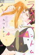 ラブファントム 8 (プチコミックフラワーコミックスα)