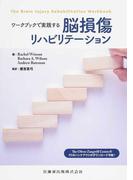 ワークブックで実践する脳損傷リハビリテーション
