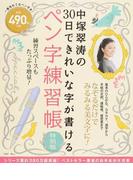 中塚翠涛の30日できれいな字が書けるペン字練習帳 特別版 (TJ MOOK)
