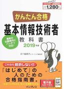かんたん合格基本情報技術者教科書 2019年度