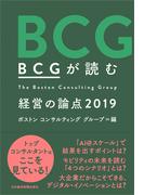 BCGが読む経営の論点 2019