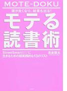 頭が良くなり、結果も出る!モテる読書術 StreetSmartに生きるための超実践的な13のリスト