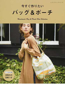 今すぐ作りたいバッグ&ポーチ Handmade Bag & Pouch Best Selection (レディブティックシリーズ)