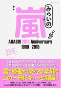 みらいの嵐 ARASHI 20th Anniversary 1999−2019 (マイウェイムック)