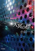 天冥の標 10PART1 青葉よ、豊かなれ PART1 (ハヤカワ文庫 JA)