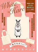 3月のライオン 白ウサギちゃんおでかけエコバッグ付き特装版 14 (ヤングアニマルコミックス)