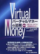 バーチャルマネーの法務 電子マネー・ポイント・仮想通貨を中心に 第2版