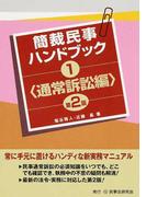 簡裁民事ハンドブック 第2版 1 通常訴訟編