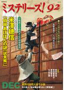 ミステリーズ! vol.92(2018DEC)