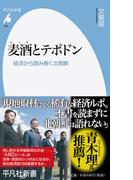 麦酒とテポドン 経済から読み解く北朝鮮 (平凡社新書)
