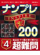 ナンプレINSPIRE 200 楽しみながら、集中力・記憶力・判断力アップ!! 超難問4