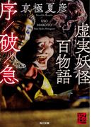 虚実妖怪百物語 序/破/急 (角川文庫 怪BOOKS)