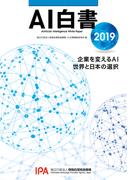 AI白書 2019 企業を変えるAI世界と日本の選択