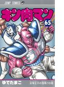 キン肉マン 第65巻 劣等王子の雪辱!!の巻 (ジャンプコミックス)
