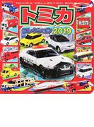 トミカコレクション 2019 (超ひみつゲット!)