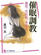 催眠調教 義母、女社長、令夫人 (フランス書院文庫)