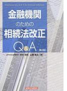 金融機関のための相続法改正Q&A 第2版