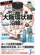 JR大阪環状線沿線の不思議と謎 (じっぴコンパクト新書)