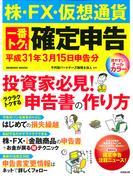 株・FX・仮想通貨一番トクする確定申告 平成31年3月15日申告分 (SEIBIDO MOOK)
