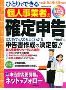 ひとりでできる個人事業者の確定申告 平成31年3月15日申告分 (SEIBIDO MOOK)