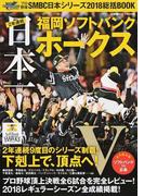 日本一!福岡ソフトバンクホークス プロ野球SMBC日本シリーズ2018総括BOOK 2年連続 (COSMIC MOOK)