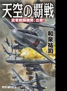 天空の覇戦 震電戦闘機隊、出撃! (RYU NOVELS)